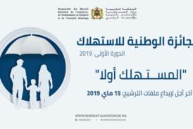 انطلاق الدورة الأولى للجائزة الوطنية للاستهلاك 2019