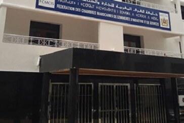 جامعة الغرف المغربية للتجارة والصناعة والخدمات تتجنّد لانطلاقة جديدة للاقتصاد الوطني.